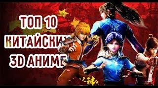 Постер Топ 10 китайских 3D аниме