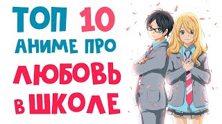 Постер ТОП 10 аниме про ЛЮБОВЬ В ШКОЛЕ / Школьная Романтика