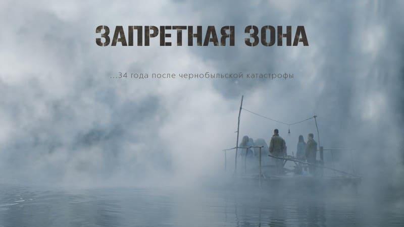 Постер Запретная зона