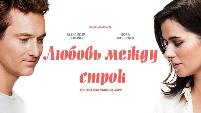 Любовь между строк, постер, дата выхода, кадры, трейлер