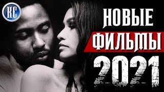 Постер ТОП 8 новых фильмов 2021, которые уже вышли в хорошем качестве | Лучшие новинки кино | фильм новые