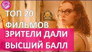 Постер 20 фильмов которым зрители поставили высший балл [ТОП]