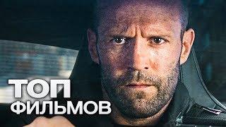 Постер Джейсон Стэйтем фильмы с его участием [ТОП]