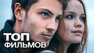 Постер ТОП-10 прекрасных романтических фильмов!