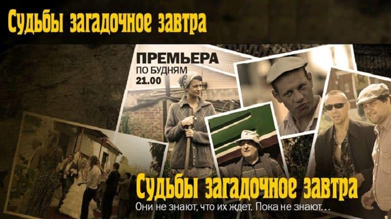 Постер Судьбы загадочное завтра 1 сезон 16 серия
