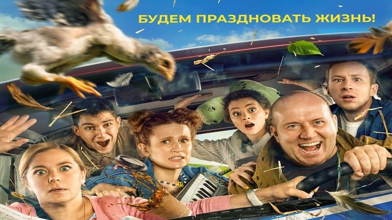 Постер Родные