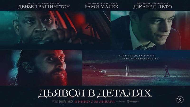 Постер Дьявол в деталях