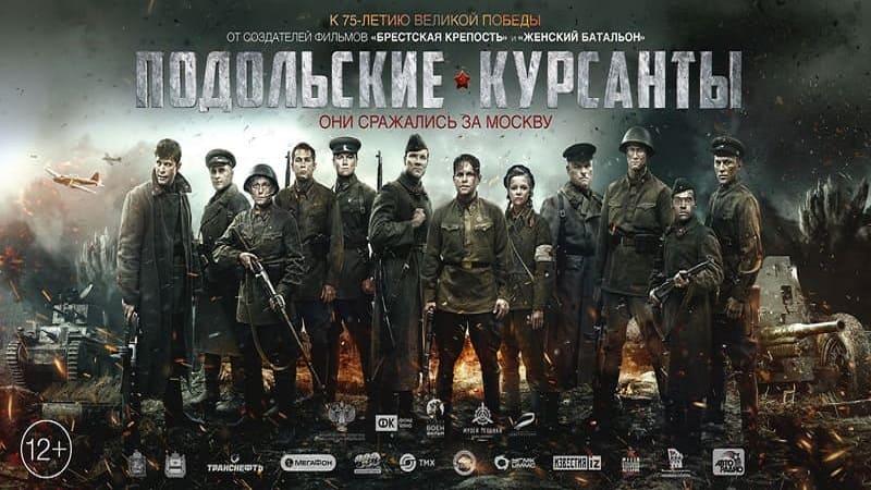 Постер Подольские курсанты