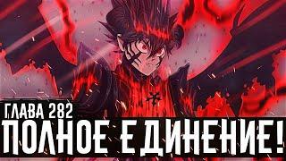 Постер Новый режим Асты всемогущая сила против древнего демона Чёрный Клевер глава 282