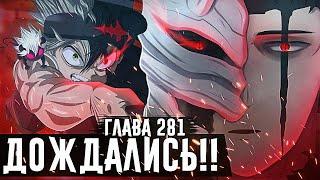 Постер Взрывное появление Асты Долгожданный бой с Демоном Возвращение Юлиуса Чёрный клевер глава 281