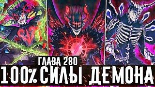 Постер Темная триада 100% силы Нахт идёт на верную смерть! Возвращение Асты! Чёрный клевер глава 280