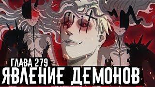 Постер Началось... Нахт показал силу демона кошки Появление высших демонов Чёрный клевер глава 279