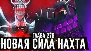 Постер Данте против Нахта и Джека, Нахт показал силу еще одного демона Чёрный клевер глава 278