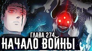 Постер ВЫСВОБОЖДЕНИЕ НОВОГО ДЕМОНА! Начало войны! Чёрный клевер глава 274