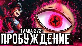 Постер ЗАРОЖДЕНИЕ НОВОЙ СИЛЫ АСТЫ Последняя возможность Чёрный клевер глава 272