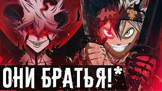Постер Аста и Демон на самом деле БРАТЬЯ Вот почему мать Асты кинула своего сына! Чёрный клевер ТЕОРИЯ
