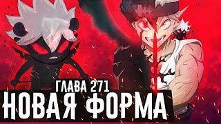 Постер НОВАЯ ФОРМА ДЕМОНА АСТЫ Аста против демонического облика Нахта Чёрный клевер глава 271