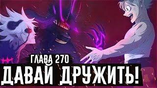 Постер АСТА ПОДРУЖИЛСЯ С ДЕМОНОМ НОВЫЙ ОБЛИК НАХТА Сколько демонов у Нахта?! Чёрный клевер глава 270