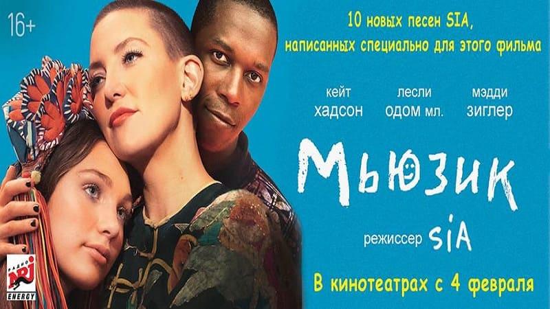 Постер Мьюзик