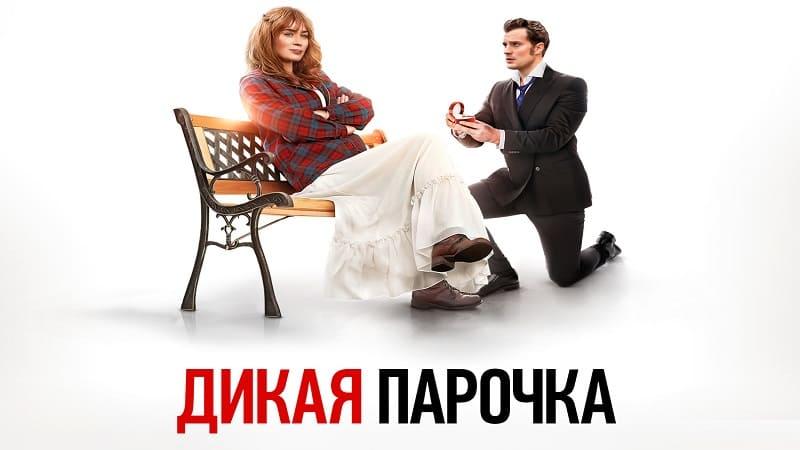Постер Дикая парочка