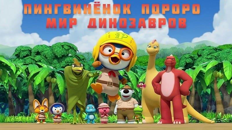 Постер Пингвинёнок Пороро. Мир динозавров