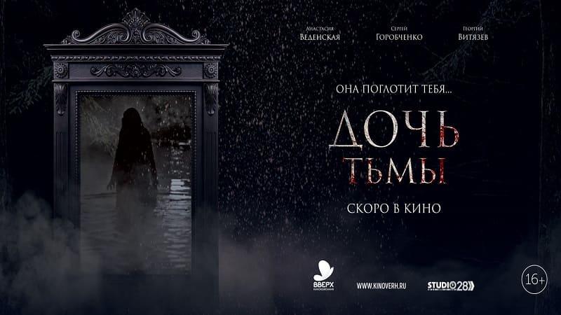 Постер Дочь тьмы