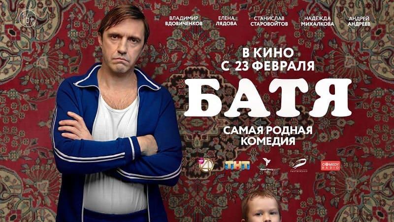 Постер Батя