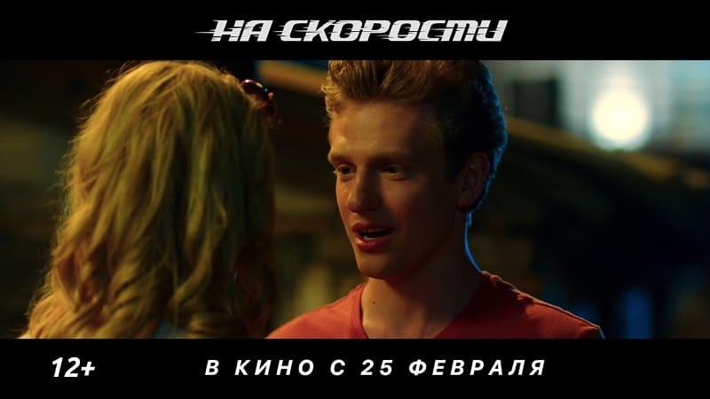 Постер На скорости