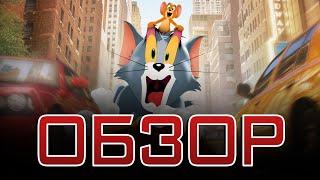 Постер Том и Джерри (2021) Обзор фильма