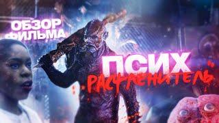 Постер Черная комедия Псих расчленитель / Бабайка из космоса [обзор]
