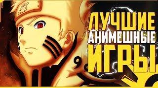 Постер Лучшие аниме игры | Топ 10 | The best anime games | Top 10