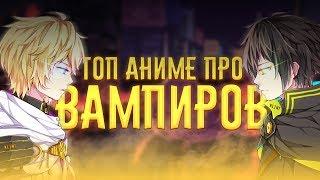 Постер Топ 5 лучших аниме про вампиров! | top 5 best anime about vampires!