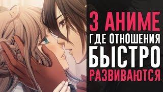 Постер Аниме с быстрым развитием отношений! [топ]