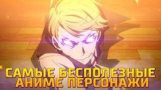 Постер Cамые бесполезные аниме персонажи [топ]