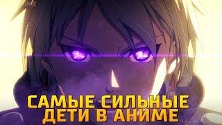 Постер Самые сильные дети в аниме [топ]