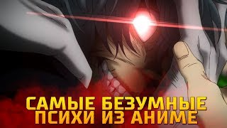 Постер Cамые безумные психи в аниме | топ