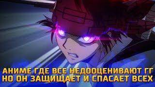Постер Аниме где все недооценивают ГГ но он защищает и спасает всех | топ