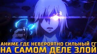 Постер Аниме где невероятно сильный ГГ очень жестокий | топ