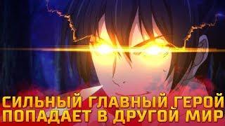 Постер Аниме где сильный ГГ попадает в другой мир!