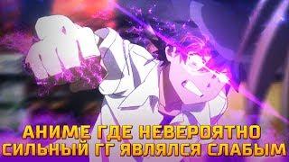 Постер Аниме где невероятно сильный ГГ был очень слабым