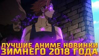 Постер Лучшие аниме новинки зимнего 2018 года! топ
