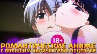 Постер Аниме романтика с большим количеством поцелуев! +18