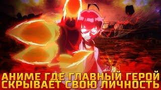 Постер Аниме где у сильного ГГ тайная личность
