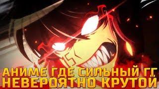 Постер Аниме где сильный ГГ невероятно крутой