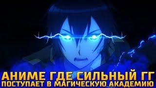 Постер Аниме где невероятно сильный ГГ поступает в магическую академию! топ