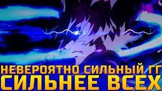 Постер Аниме где невероятно сильный ГГ сильнее всех! | топ