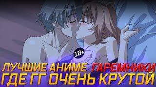 Постер Лучшие аниме гаремники где главный герой очень крутой! (+ этти) +18