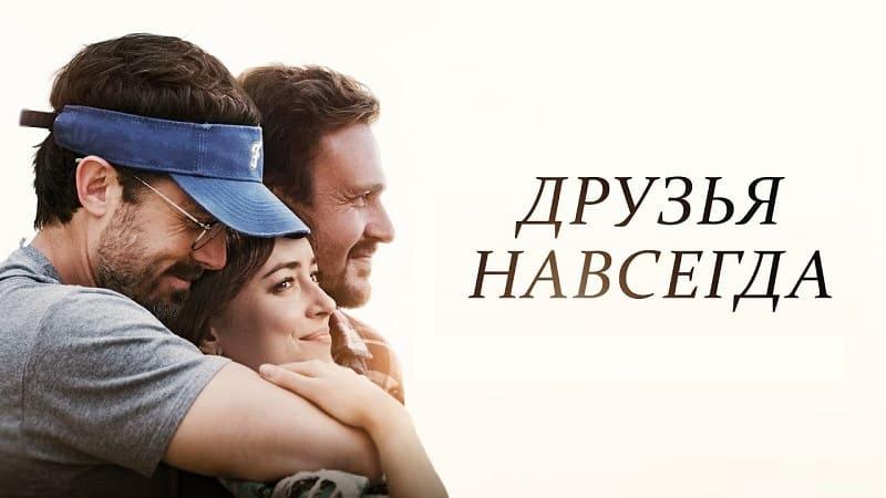 Постер Друзья навсегда