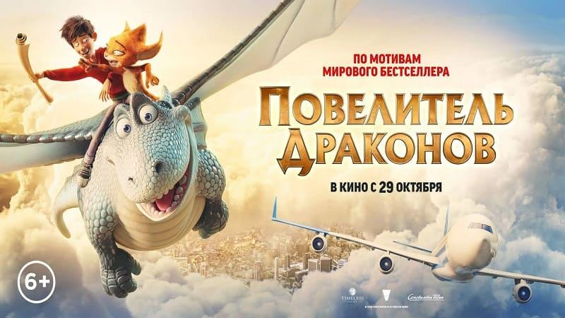 Постер Повелитель драконов