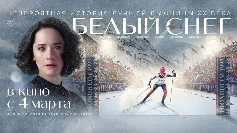 Постер Белый снег